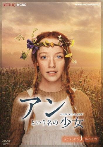 送料無料 未使用品 アンという名の少女 シーズン1 DVDBOX エイミーベス 返品種別A DVD 安心の定価販売 マクナルティ