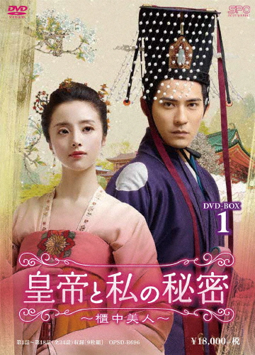 【送料無料】皇帝と私の秘密~櫃中美人~ DVD-BOX1/ヴィック・チョウ[DVD]【返品種別A】