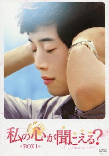 【送料無料】私の心が聞こえる? <ノーカット完全版> BOX1/キム・ジェウォン[DVD]【返品種別A】