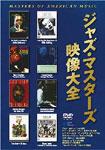【送料無料】ジャズ・マスターズ映像大全/オムニバス[DVD]【返品種別A】