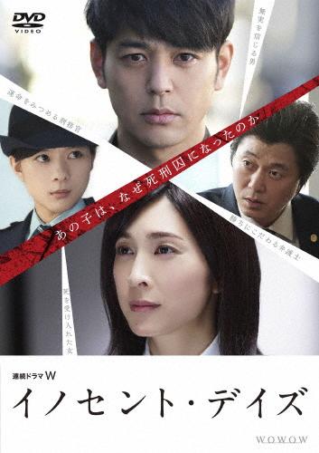 【送料無料】連続ドラマW イノセント・デイズ/妻夫木聡[DVD]【返品種別A】