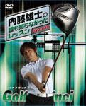【送料無料】内藤雄士の誰も知らなかったレッスン~GOLF・ダ・ヴィンチ~ DVD-BOX/ゴルフ[DVD]【返品種別A】