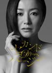 【送料無料】セカンドバージン DVD-BOX/鈴木京香[DVD]【返品種別A】