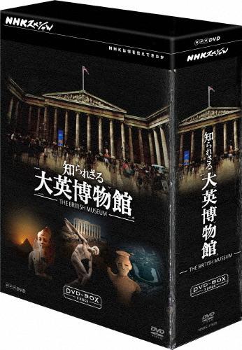 【送料無料】NHKスペシャル 知られざる大英博物館 DVD-BOX/ドキュメント[DVD]【返品種別A】