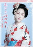 【送料無料】NHK DVD木曜時代劇「あさきゆめみし~八百屋お七異聞」 DVD-BOX/前田敦子[DVD]【返品種別A】