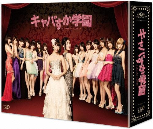 【送料無料】キャバすか学園 DVD BOX/宮脇咲良[DVD]【返品種別A】