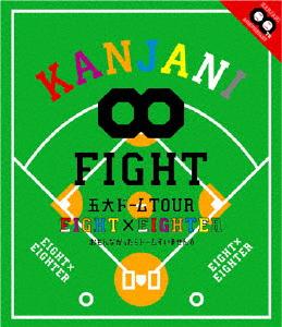 【送料無料】KANJANI∞ 五大ドームTOUR EIGHT×EIGHTER おもんなかったらドームすいません/関ジャニ∞[Blu-ray]【返品種別A】