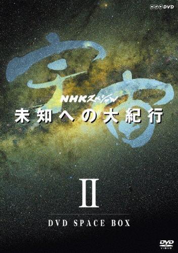 【送料無料】NHKスペシャル 宇宙未知への大紀行 第II期 DVD BOX(新価格)/ドキュメント[DVD]【返品種別A】
