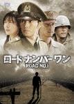 【送料無料】[枚数限定]ロードナンバーワン DVD-BOX I/ソ・ジソブ[DVD]【返品種別A】