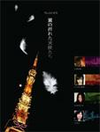 【送料無料】Yoshi原作『翼の折れた天使たち』DVD BOX/上戸彩[DVD]【返品種別A】