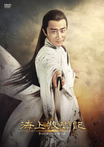 【送料無料】海上牧雲記 3つの予言と王朝の謎 DVD-BOX2/ホアン・シュエン[DVD]【返品種別A】