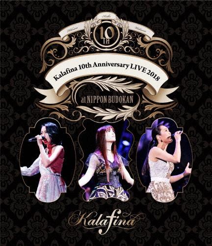 【送料無料】Kalafina 10th Anniversary LIVE 2018 at 日本武道館【Blu-ray】/Kalafina[Blu-ray]【返品種別A】
