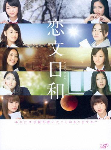 【送料無料】[枚数限定]恋文日和 DVD-BOX 通常版/E-girls[DVD]【返品種別A】