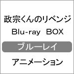 【送料無料】政宗くんのリベンジ Blu-ray-BOX/アニメーション[Blu-ray]【返品種別A】