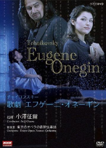 【送料無料】NHKクラシカル 小澤征爾指揮 チャイコフスキー 歌劇「エフゲーニ・オネーギン」/小澤征爾[DVD]【返品種別A】