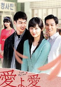 【送料無料】愛よ、愛 DVD-BOX7/ファン・ソニョン[DVD]【返品種別A】