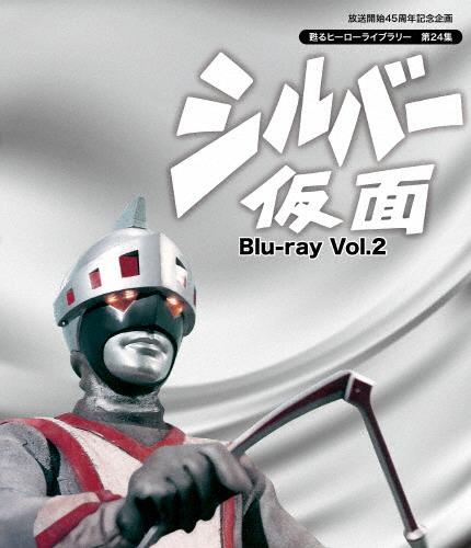 【送料無料】放送開始45周年記念企画 甦るヒーローライブラリー 第24集 シルバー仮面 Blu-ray Vol.2/柴俊夫[Blu-ray]【返品種別A】