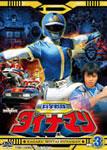 【送料無料】科学戦隊ダイナマン VOL.3/特撮(映像)[DVD]【返品種別A】