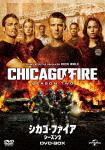 【送料無料】シカゴ・ファイア シーズン2 DVD-BOX/ジェシー・スペンサー[DVD]【返品種別A】