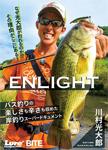 【送料無料】ENLIGHT/川村光大郎[DVD]【返品種別A】