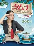 【送料無料 the】[枚数限定]タムナ~Love the Island 完全版 DVD-BOX I/ソウ[DVD]【返品種別A Island】, ドクターマーチン沖縄:7549186a --- officewill.xsrv.jp