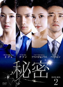 【送料無料】秘密 DVD-BOX2/チソン[DVD]【返品種別A】