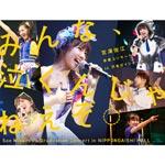 【送料無料】[枚数限定]みんな、泣くんじゃねえぞ。宮澤佐江卒業コンサートin 日本ガイシホール【Blu-ray】/SKE48[Blu-ray]【返品種別A】