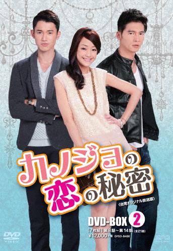 【送料無料】カノジョの恋の秘密〈台湾オリジナル放送版〉DVD-BOX2/ウェン・シェンハオ[DVD]【返品種別A】