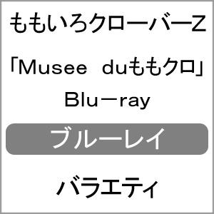 送料無料 Musee 新生活 超人気 duももクロ ももいろクローバーZ Blu-ray 返品種別A