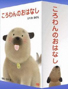 【送料無料】ころわんのおはなし DVD-BOX/子供向け[DVD]【返品種別A】