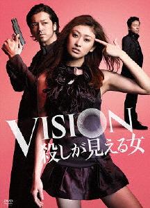 【送料無料】VISION 殺しが見える女 DVD-BOX/山田優[DVD]【返品種別A】