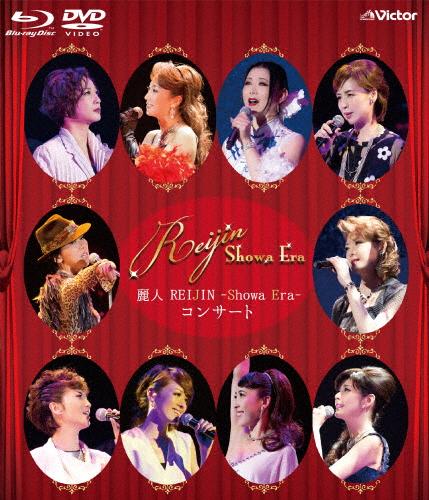 【送料無料】麗人REIJIN -Showa Era- コンサート/REIJIN(宝塚歌劇団OG)[Blu-ray]【返品種別A】