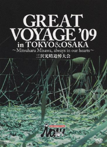 【送料無料】PRO-WRESTRING NOAH GREAT VOYAGE '09~Mitsuharu Misawa,always in our hearts~ 三沢光晴追悼大会/プロレス[DVD]【返品種別A】