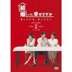【送料無料】結婚って、幸せですか ノーカット版 DVD-BOX 2/ソニア・スイ[DVD]【返品種別A】
