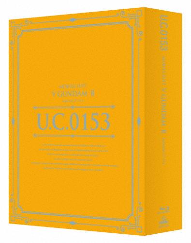 【送料無料】[先着特典付]U.C.ガンダムBlu-rayライブラリーズ 機動戦士Vガンダム II/アニメーション[Blu-ray]【返品種別A】