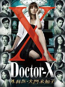【送料無料】ドクターX ~外科医・大門未知子~ DVD-BOX/米倉涼子[DVD]【返品種別A】