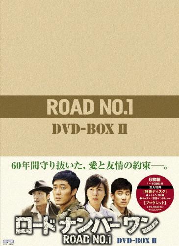 【送料無料】[枚数限定]ロードナンバーワン DVD-BOX II/ソ・ジソブ[DVD]【返品種別A】