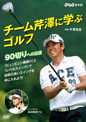 【送料無料】チーム芹澤に学ぶゴルフ ~90切りへの近道~/芹澤信雄[DVD]【返品種別A】