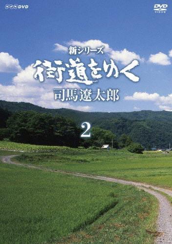 【送料無料】新シリーズ 街道をゆく DVD BOX2(新価格)/紀行[DVD]【返品種別A】