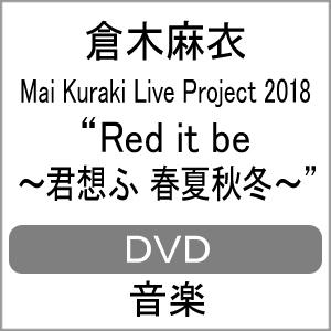 """【送料無料】Mai Kuraki Live Project 2018 """"Red it be ~君想ふ 春夏秋冬~"""