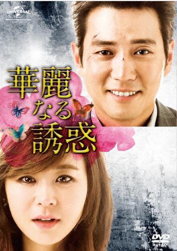 【送料無料】華麗なる誘惑 DVD-SET1/チュ・サンウク[DVD]【返品種別A】