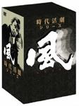 【送料無料】風 DVD-BOX/栗塚旭[DVD]【返品種別A】