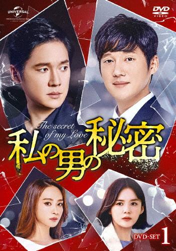 【送料無料】私の男の秘密 DVD-SET1/ソン・チャンウィ[DVD]【返品種別A】