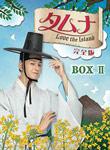 【送料無料】[枚数限定]タムナ~Love the Island 完全版 DVD-BOX II/ソウ[DVD]【返品種別A】