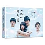 【送料無料】ごめん、愛してる Blu-rayBOX/長瀬智也[Blu-ray]【返品種別A】