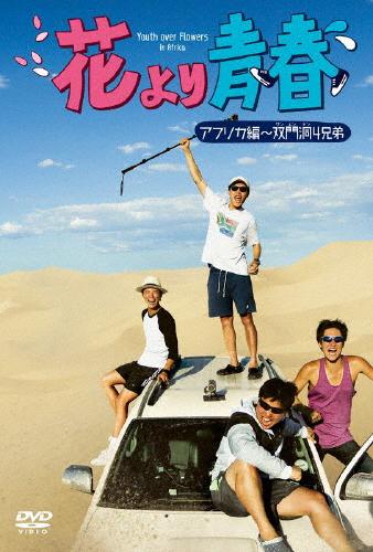 【送料無料】花より青春~アフリカ編 双門洞(サンムンドン)4兄弟 DVD-BOX/パク・ボゴム[DVD]【返品種別A】