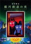 送料無料 銀河鉄道の夜 DVD 中古 予約販売 返品種別A アニメーション