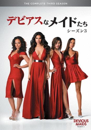 【送料無料】デビアスなメイドたち シーズン3 COMPLETE BOX/アナ・オルティス[DVD]【返品種別A】