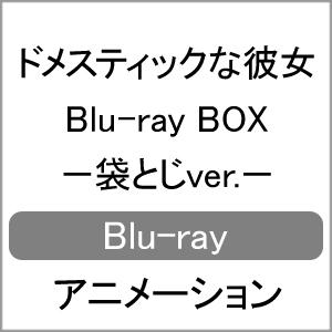 【送料無料】ドメスティックな彼女 Blu-ray BOX -袋とじver.-/アニメーション[Blu-ray]【返品種別A】
