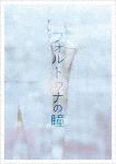 【送料無料】フォルトゥナの瞳 Blu-ray 豪華版/神木隆之介[Blu-ray]【返品種別A】